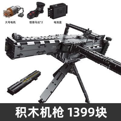 MOULDKING 14009 Maxim Heavy Machine Gun 6 LEPIN™ Land Shop